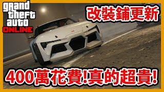 【阿航】GTA線上精華 改裝鋪更新!400萬花費真的超貴!