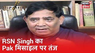रक्षा विशेषज्ञ RSN Singh ने पाकिस्तानियों को उनके मिसाइलों के नाम को लेकर घेरा   Aar Paar