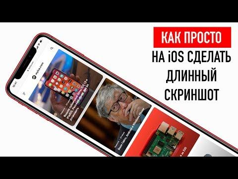 Как ПРОСТО на Айфоне сделать длинный скриншот