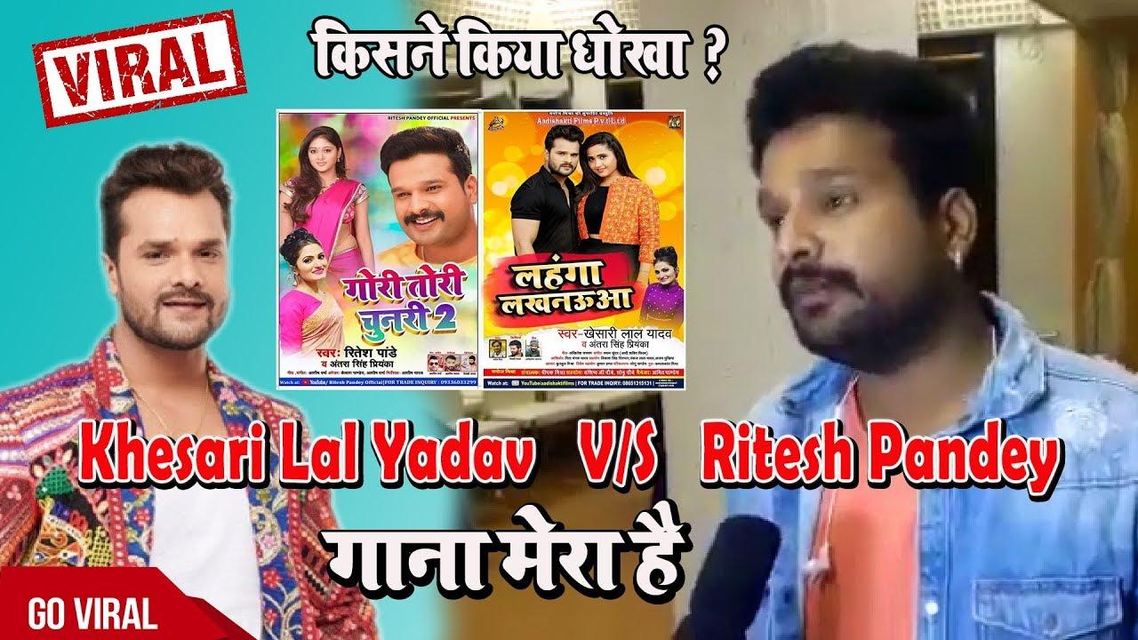 #Khesari Lal Yadav V/S #Ritesh Pandey -किसने किया धोखा रितेश पांडेय से जानिए क्या सच है #Live News99