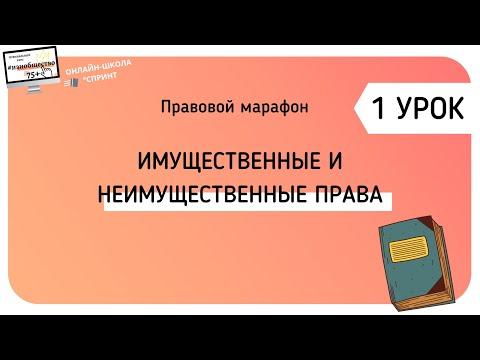 Имущественные и неимущественные права. ПРАВОВОЙ МАРАФОН. 1 УРОК