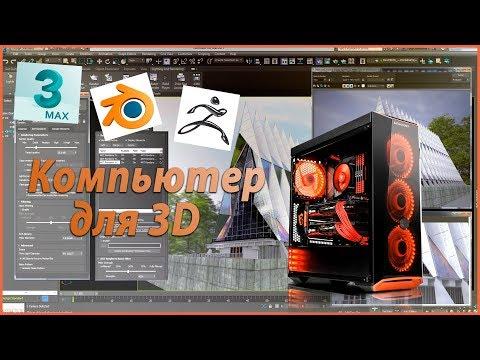 Компьютер для 3D | Выбор комплектующих для компьютера