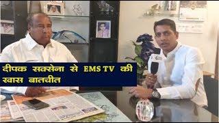 छिंदवाड़ा - दीपक सक्सेना से EMS TV की खास बातचीत