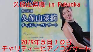 福岡市出身の久保山菜摘さん 子どもの頃からチャリティー活動をしておら...