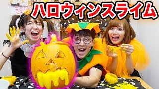 【SLIME】ハロウィンコスプレしてかぼちゃスライムつくってみた!How To Make Jack-o