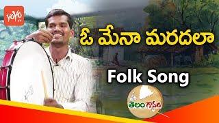 O Mena Maradala Song by Folk  Singer Dappu Ramesh | Latest Telangana Folk Songs | YOYO TV Channel