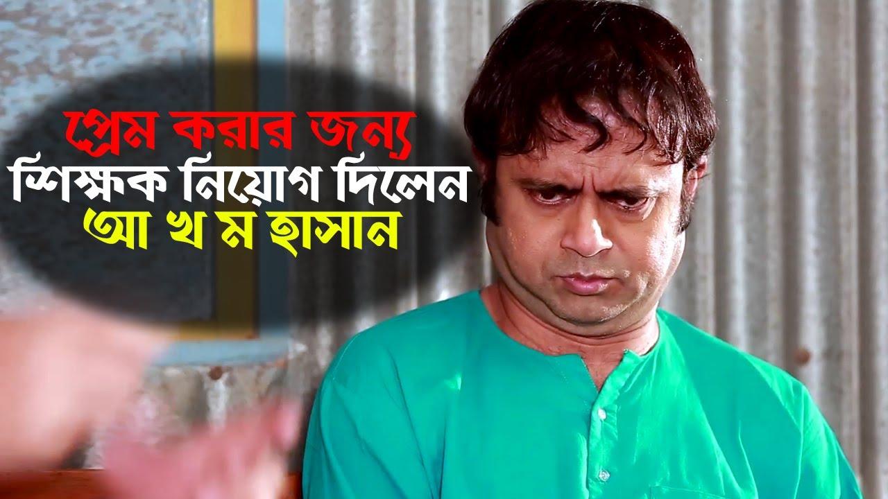 প্রেম করার জন্য প্রাইভেট মাষ্টার নিয়োগ দিলেন আখম হাসান।  A K M Hasan । Bangla Natok Scence । STM
