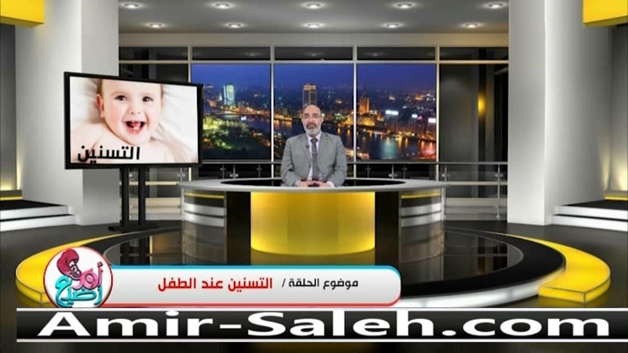 التسنين عند الطفل الرضيع | الدكتور أمير صالح | برنامج أم ورضيع