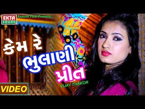 Kem Re Bhulani Preet    Vijay Thakor    Jalpa Dave    New VIDEO Song