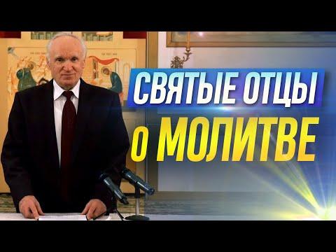 Святые отцы о молитве (Ясенево. Москва, 2014.02.09) — Осипов А.И.