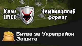 Битва за Укрепрайон - КОРМ2 vs LISEC