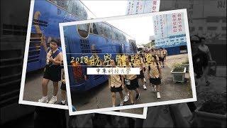 Publication Date: 2018-07-22 | Video Title: 2018年 香港培僑書院航空夏令營