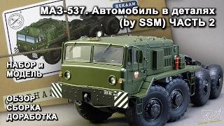 МАЗ-537. Автомобиль в деталях (by SSM). Обзор. Сборка. Доработка. ЧАСТЬ 2