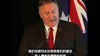 蓬佩奥:美澳关注中国南中国海军事化等行为