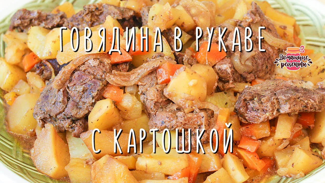 Как запечь ГОВЯДИНУ С ОВОЩАМИ В РУКАВЕ. ОЧЕНЬ ВКУСНЫЙ домашний рецепт говядины в духовке.|картошка с мясом и овощами в рукаве