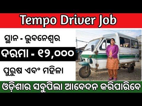 Tempo driver job । odisha job । odisha private job । odisha job update । kk job news