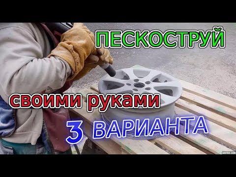 видео: Пескоструй своими руками. 3 основных варианта!
