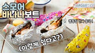 [1분캠핑요리]스모어 바나나 보트_이번 주에 뭐 먹지?…