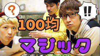マジック芸人・ちんぺい国場を呼んで100円均一のマジックをやってみた!...