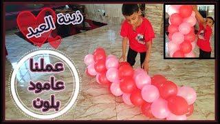 اسهل طريقة لعمل ديكور عمود البلونات How to make a balloon column