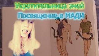 """Посвящение в МАДИ RYTP №2-""""Прямой эфир"""""""