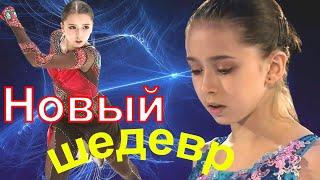 Камиле Валиевой СПОСОБНЫ СОЗДАТЬ НОВЫЙ ШЕДЕВР НА ОЛИМПИАДУ 2022