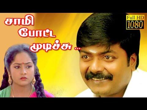 Superhit Movie   Sami Potta Mudutchu   Murali,Sindhu   Tamil Full Movie HD