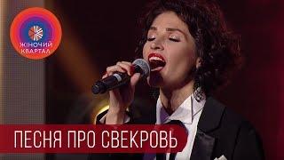 Ода Свекрови | Шоу Женский Квартал 2018
