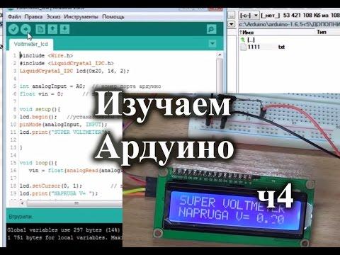 Простой вольтметр на Arduino