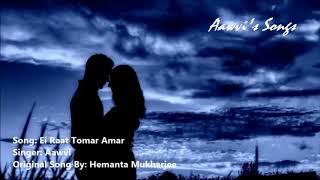 Hemanta Mukherjee☀Ei Raat Tomar Amar☀Aawvi - হেমন্ত মুখার্জী☀এই রাত তোমার আমার☀অভি