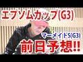 【競馬予想】エプソムカップ(G3)の前日予想 / マーメイドS【わさお】