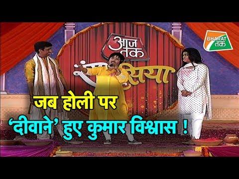 होली पर कुमार विश्वास की रंग-बिरंगी कविता| Bharat Tak