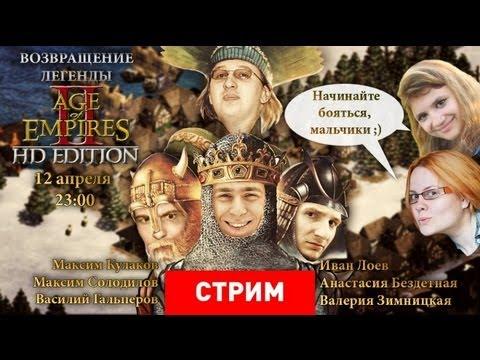 Live - Live. Age of Empires 2 HD: Возвращение легенды [Запись]