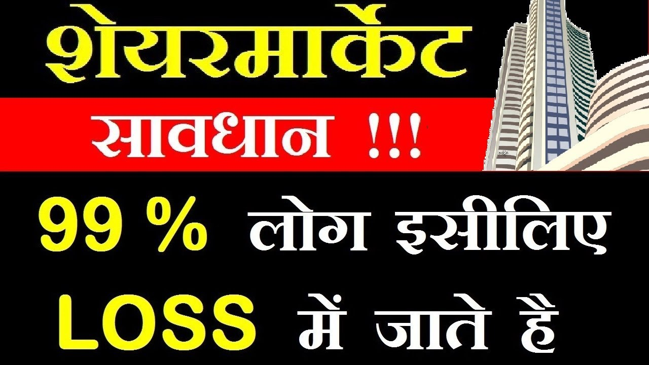 Stock Market 99% Fail ⚫ Mistakes by Beginners in Stock Market⚫ Stock Market for Beginners ⚫ SMC