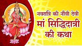 Navratri 2020: नवरात्रि की नौंवी देवी : मां सिद्धिदात्री की कथा | Mata siddhidatri ki Katha