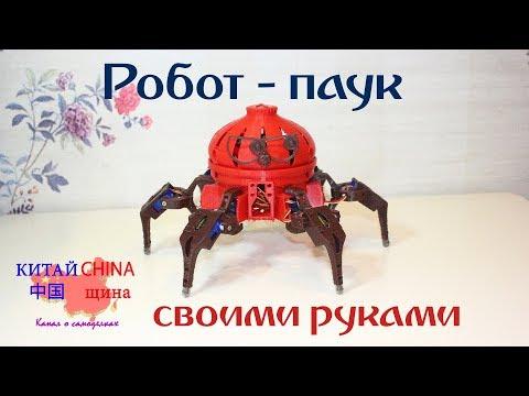 Робот-паук своими руками