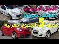 الحلقة التانية من سلسلة(2): طوموبيل على قد جيبي أفضل السيارات الممكن شرائها بمبلغ 5 المليون مغربية