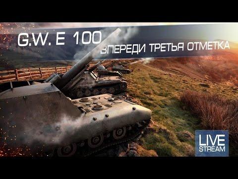 G.W. E 100 - Впереди третья отметка