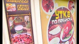 Інспектор Фреймут. Китайський ресторан Жасмін - місто Київ(, 2014-10-29T21:04:04.000Z)
