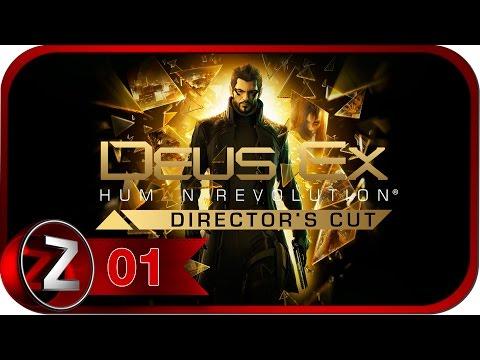 Deus Ex Human Revolution The Missing Link Прохождение Часть 1