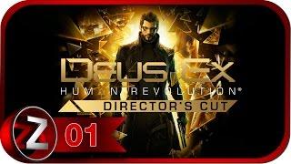Deus Ex Human Revolution Прохождение на русском 1  Неожиданный визит  PC FullHD 1080p Deus Ex Human Revolution  Неизвестная группиров