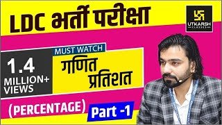 Maths || Percentage || प्रतिशत || Part-1 || for LDC Exam || By Akshay Gaur