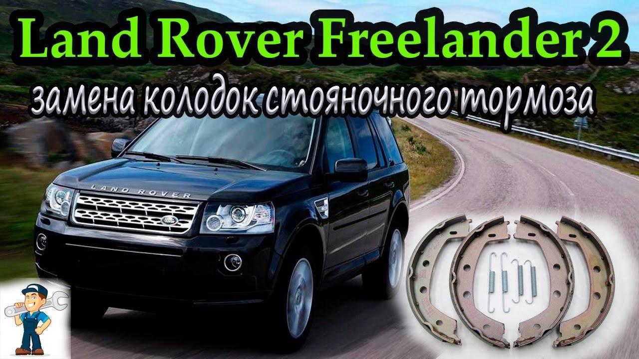 Ленд Ровер Фрилендер 2 замена колодок стояночного тормоза  Replacement of parking brake pads
