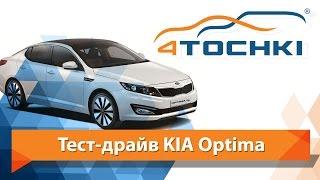 Тест-драйв Kia Optima - 4 точки. Шины и диски 4точки - Wheels & Tyres 4tochki