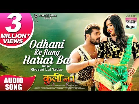 Odhani Ke Rang Hariar Ba | Coolie No.1 | Khesari Lal Yadav , Kajal Raghwani | Hit Song 2019