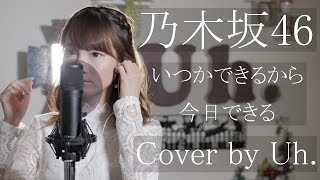 乃木坂46 『いつかできるから今日できる』 cover by Uh.