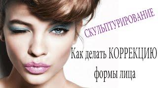 Как делать КОНТУРИРОВАНИЕ, СКУЛЬПТУРИРОВАНИЕ лица. КОРРЕКЦИЯ ФОРМЫ ЛИЦА.  Уроки макияжа