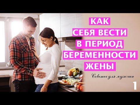 Как должен относится мужчина к беременной жене