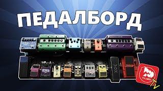 Педалборд. Обзор гитарных педалей, последовательность, как звучат