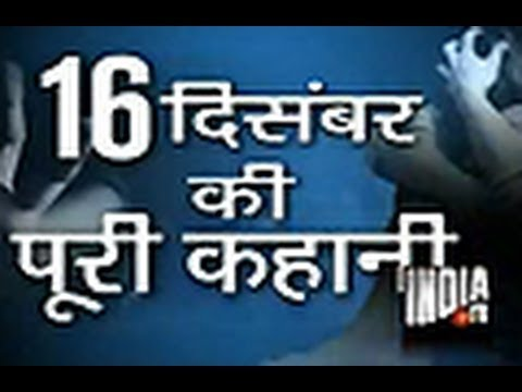Damini's Friend Speaks to India TV (Part 1) | Nirbhaya Gang Rape Story